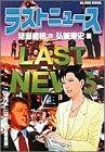 ラストニュース (2) (ビッグコミックス)