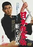 日本侠客伝 斬り込み [DVD] image