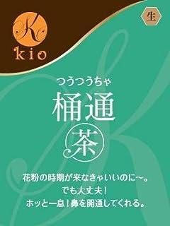 【漢方の氣生】《漢方薬局が考案した鼻すっきり漢方茶》桶通茶(つうつうちゃ)20包入り×3袋