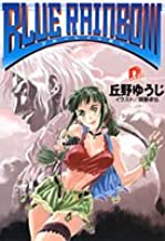 BLUE RAINBOW (BLUE RAINBOWシリーズ) (スーパーダッシュ文庫)