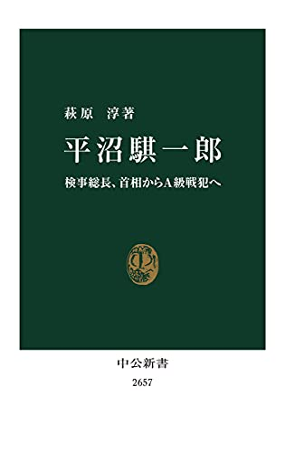 平沼騏一郎-検事総長、首相からA級戦犯へ (中公新書, 2657)