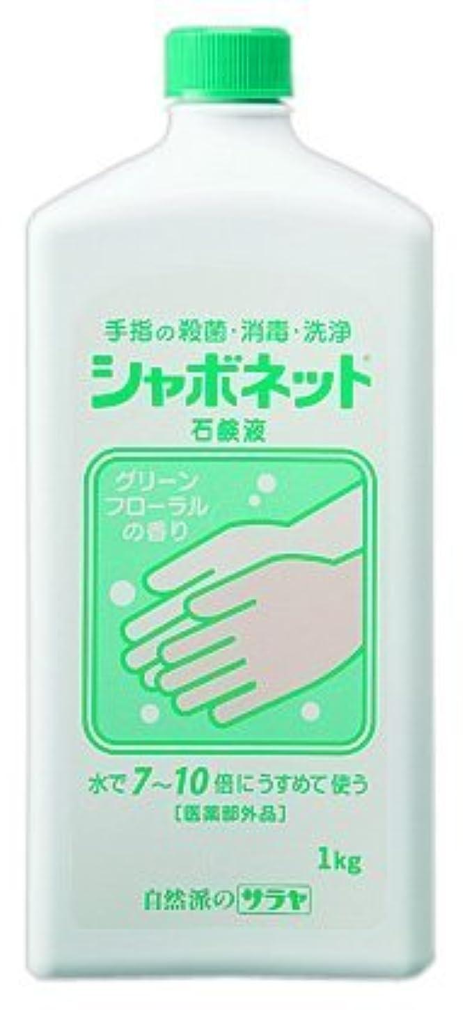 弁護忍耐書誌サラヤ シャボネット 石鹸液 1kg