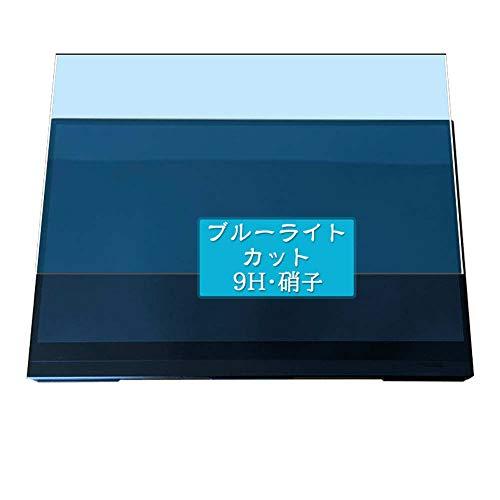 Sukix ブルーライトカット ガラスフィルム 、 GMK KD1 14インチ 向けの 有効表示エリアだけに対応 ガラスフィルム 保護フィルム ガラス フィルム 液晶保護フィルム シート シール 専用 ( 非 ケース カバー ) 修繕版