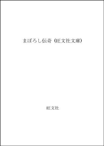 まぼろし伝奇 (旺文社文庫)の詳細を見る