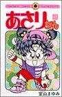 あさりちゃん (45) (てんとう虫コミックス)