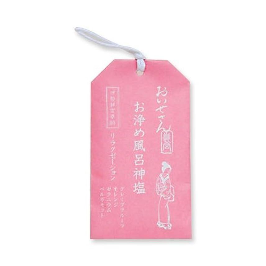 吸い込むクリスマスアナニバーおいせさん お浄め風呂神塩 バス用ソルト(リラクゼーション) 20g