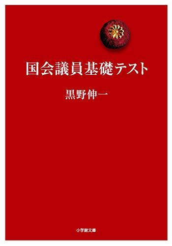 国会議員基礎テスト (小学館文庫)
