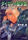 ダイロンの聖少女 クラッシャージョウ(10) (ソノラマ文庫)