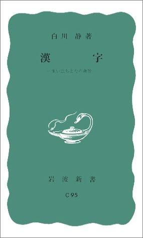 漢字―生い立ちとその背景 (岩波新書)