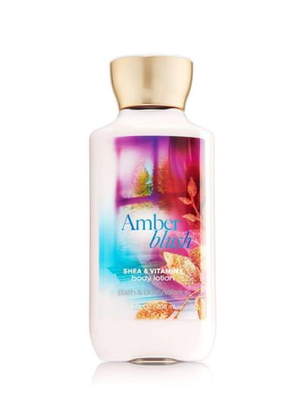 ヒールアルコール必須【Bath&Body Works/バス&ボディワークス】 ボディローション アンバーブラッシュ Body Lotion Amber Blush 8 fl oz / 236 mL [並行輸入品]