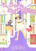 ちいちゃんとおばけ図書館 (フラワーコミックス)の詳細を見る