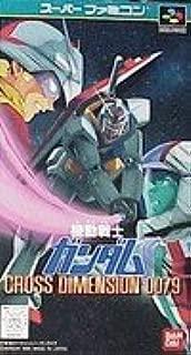 Mobile Suit Gundam: Cross Dimension 0079 (Japanese Import Super Famicom Video Game)