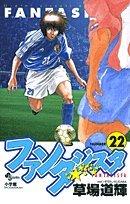 ファンタジスタ 22 (少年サンデーコミックス)