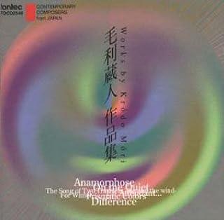 ディファレンス 毛利蔵人 作品集-現代日本の作曲家シリーズ17
