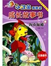 The Mirage-The Adventures of Little Carp(growth story) (Chinese Edition)