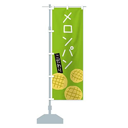 メロンパン・ゆるい・かわいい のぼり旗(レギュラー60x180cm 左チチ 標準)