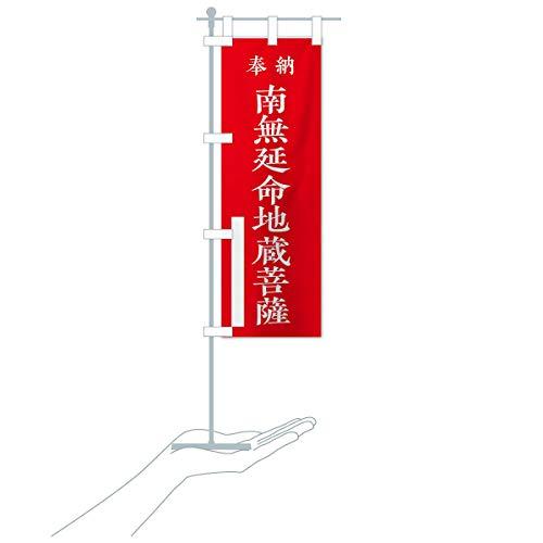 卓上ミニ奉納/南無延命地蔵菩薩 のぼり旗 サイズ選べます(卓上ミニのぼり10x30cm 立て台付き)