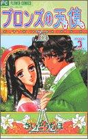 ブロンズの天使 3 (フラワーコミックス)
