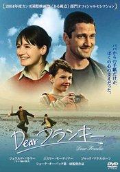 Dear フランキー [DVD]