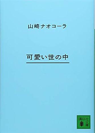 可愛い世の中 (講談社文庫)