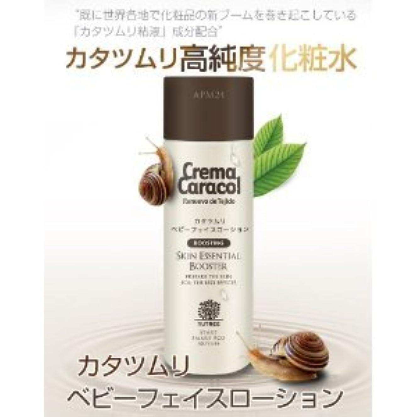 失態とにかく目に見えるcrema caracol(カラコール) ローション(化粧水) 5個セット