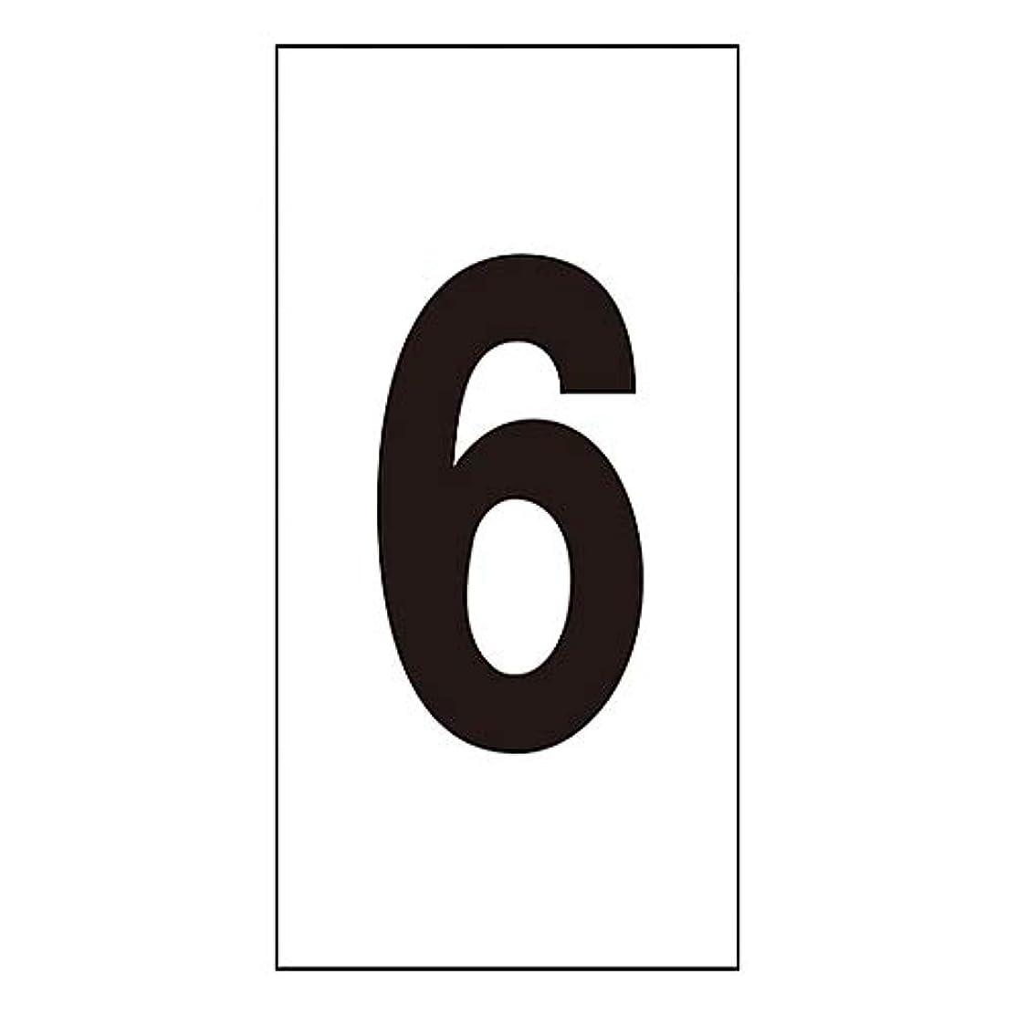 あいまいな腐食する玉数字ステッカー 数字-6(特大)/61-3413-90