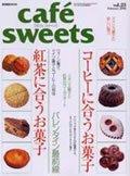 カフェ-スイーツ (Vol.23) (柴田書店MOOK)