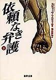 依頼なき弁護〈下〉 (集英社文庫)