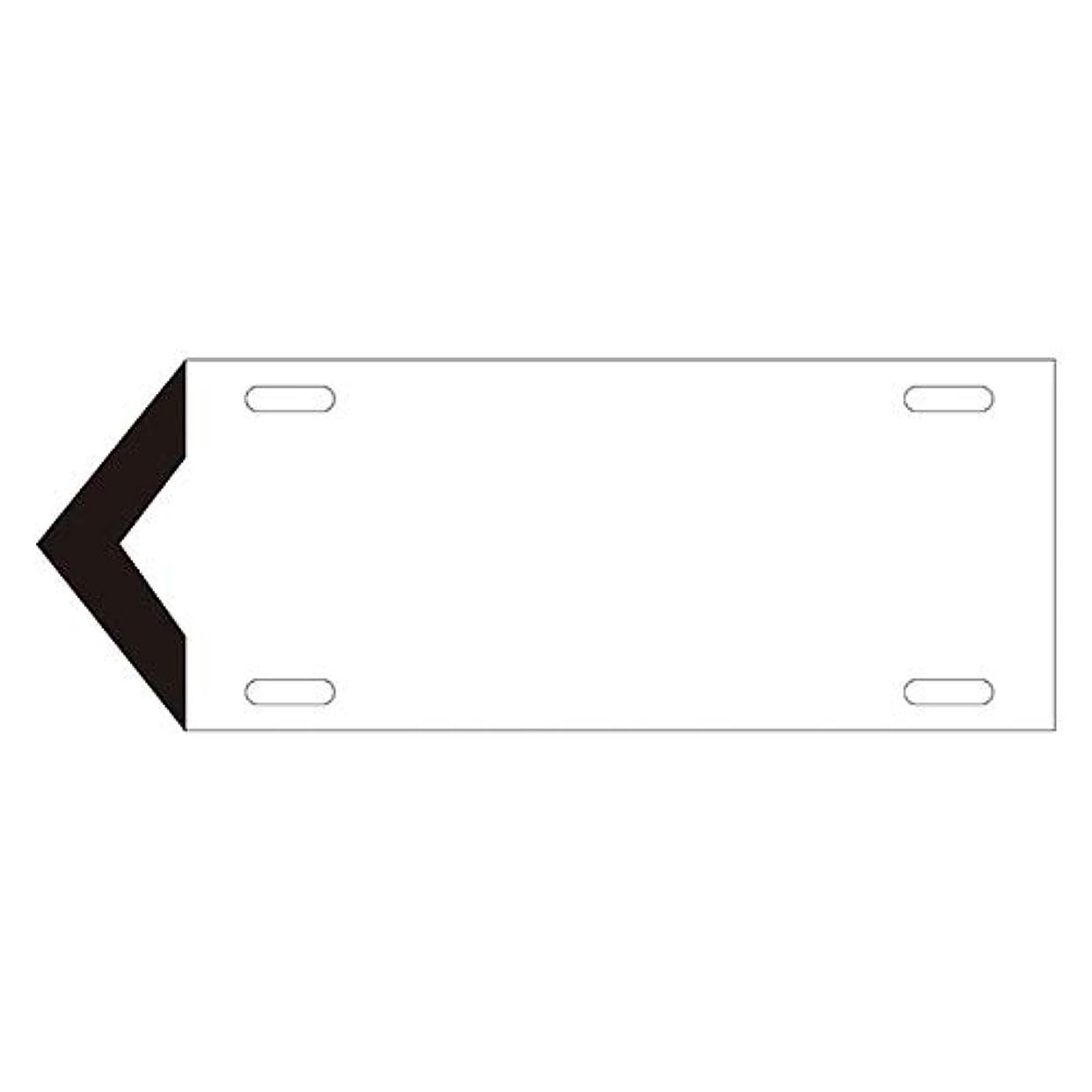 ナプキン甘くするキャンパス流体方向標示板 矢001(中)/61-3408-17