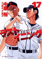 17 Rasutoiningu - Counterattack of private color Pearl Academy High School baseball team (Big Comics) (2008) ISBN: 4091817777 [Japanese Import]