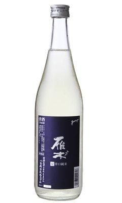 雁木(がんぎ) 夏辛口純米 720ml 【八百新酒造株式会社】