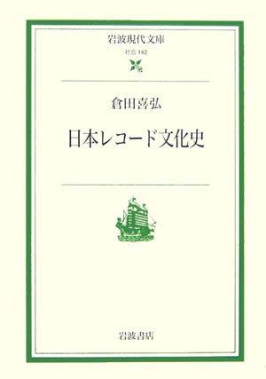 日本レコード文化史 (岩波現代文庫)