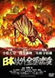 日本以外全部沈没 [DVD]