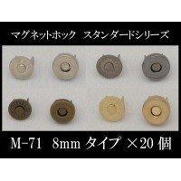 マグネットホック スタンダードシリーズ M-71 8mmタイプ×20個 ゴールド
