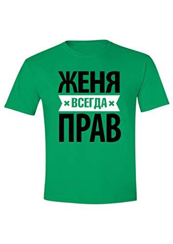 Мужская футболка с надписью Женя всегда прав. Разные цвета футболок. Men t-Shirt with Russian Print Jenya vsegda prav (Medium, Green-Black)