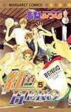 紅色HERO 5 (マーガレットコミックス)