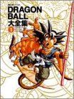 Dragon Ball Daizenshū: 1 /≪≫