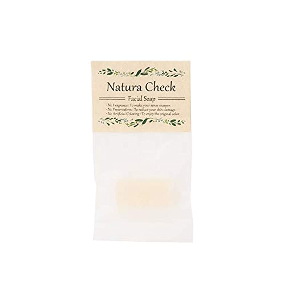 法医学トランジスタ慢Natura Check(ナチュラチェック)無添加洗顔せっけん10g お試し?トラベル用サイズ