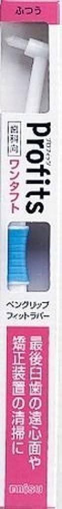 保証する近々感謝しているBK-10Mプロフィッツ ワンタフトブラシ普通(J × 10個セット