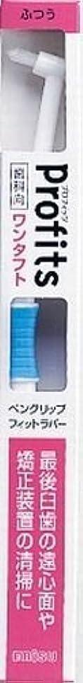 クック八全くBK-10Mプロフィッツ ワンタフトブラシ普通(J × 10個セット