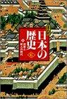 武家と町人の時代 (まんが日本の歴史)