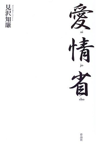 愛情省 / 見沢 知廉