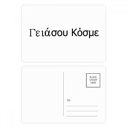 DIYthinker Hallo Welt griechischen Sprache Postkartenset Geburtstag dankt Karte Mailing Side 20pcs 5.7 Zoll x 3.8 Zoll Mehrfarbig