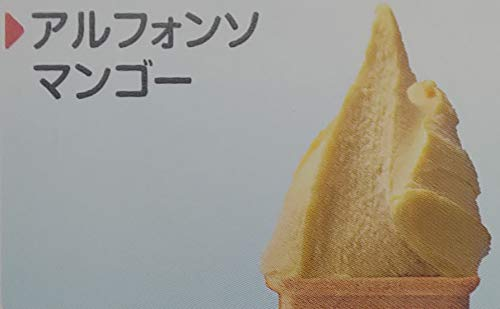 ロッテアイス イルジェラート アルフォンソ マンゴー 2L×2P アイスミルク