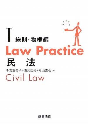 Law Practice民法〈1〉総則・物権編の詳細を見る