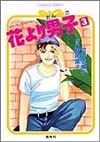 花より男子 3 (コバルト文庫)