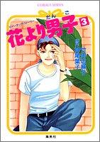 花より男子 3 (コバルト文庫)の詳細を見る