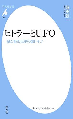 ヒトラーとUFO (平凡社新書0882)
