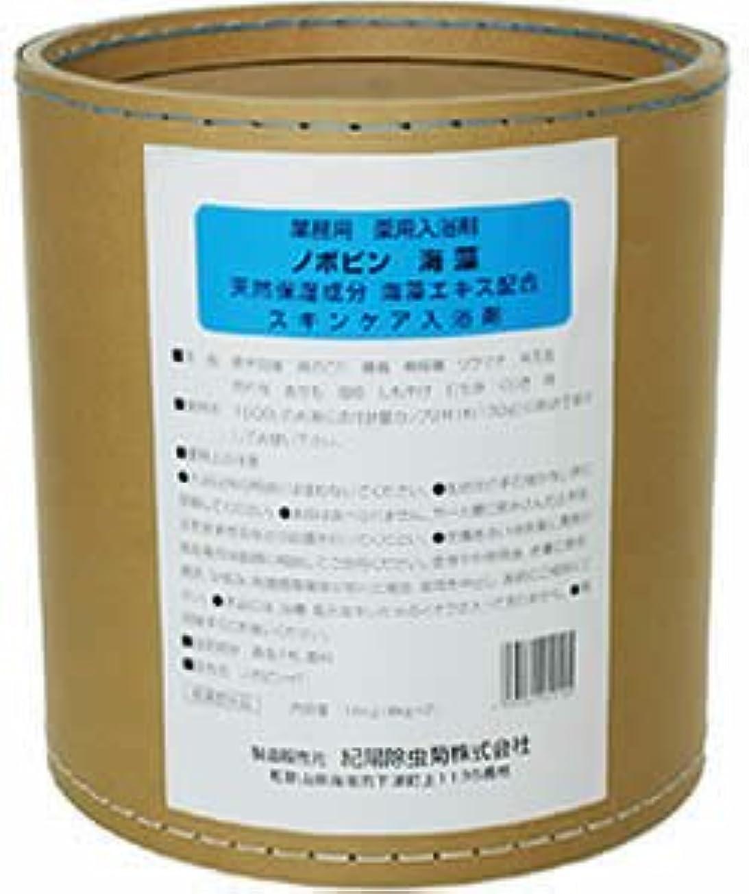 シャンパン要塞自分業務用 ノボピン 海藻 8kg*2
