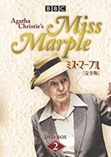 ミス・マープル[完全版]DVD-BOX 2